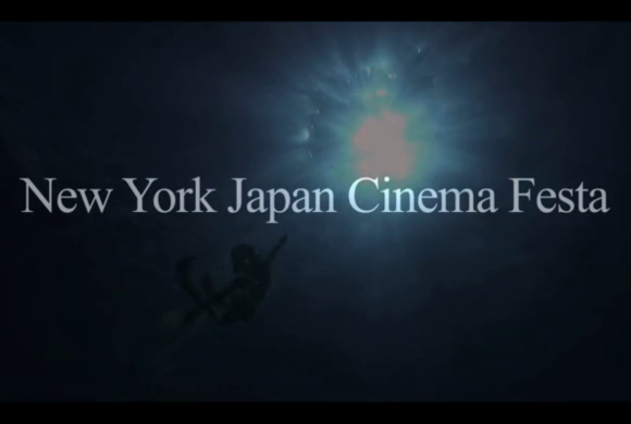 New York Japan CineFest 2012 Trailer