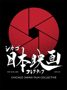 cjfc2021 poster